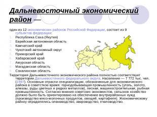 Дальневосточный экономический район— один из 12 экономических районов Российско