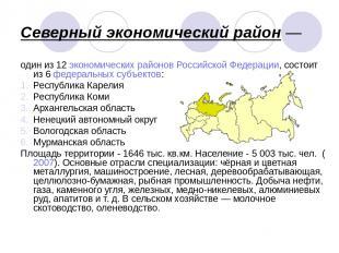Северный экономический район — один из 12 экономических районов Российской Федер