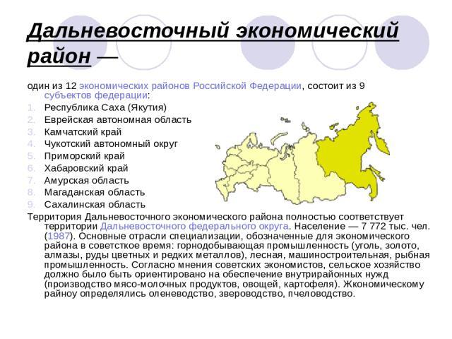 Дальневосточный экономический район— один из 12 экономических районов Российской Федерации, состоит из 9 субъектов федерации: Республика Саха (Якутия) Еврейская автономная область Камчатский край Чукотский автономный округ Приморский край Хабаровск…