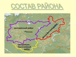Центральный район Москва Волго-Вятский район Центрально- Черноземный . район