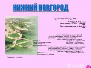Год образования города- 1221 Площадь, тыс.га – 41,1 Население на 1.07.2003 - 1.3