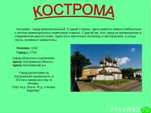 Кострома - город привлекательный. С одной стороны, здесь имеется немало любопытн