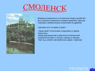 Впервые упоминается в летописном своде под 862-65 г. Был центром славянского пле
