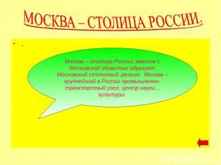 . Москва – столица России, вместе с Московской областью образует Московский стол