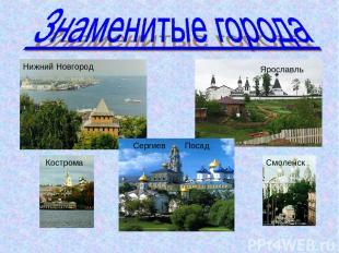 Нижний Новгород Ярославль Смоленск Сергиев Посад Кострома