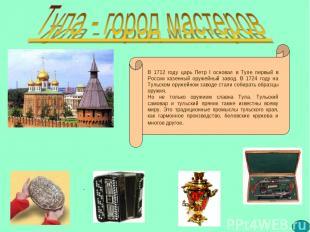 . В 1712 году царь Петр I основал в Туле первый в России казенный оружейный заво