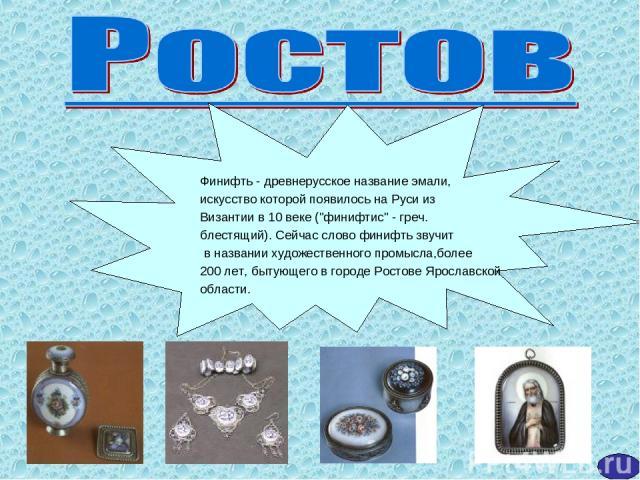 Финифть - древнерусское название эмали, искусство которой появилось на Руси из Византии в 10 веке (