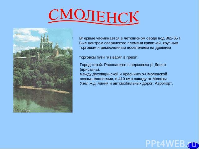 Впервые упоминается в летописном своде под 862-65 г. Был центром славянского племени кривичей, крупным торговым и ремесленным поселением на древнем торговом пути
