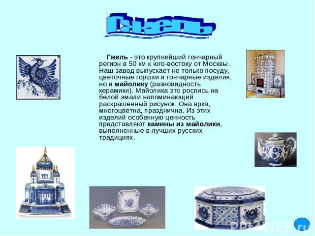 Гжель - это крупнейший гончарный регион в 50 км к юго-востоку от Москвы. Наш завод выпускает не только посуду, цветочные горшки и гончарные изделия, но и майолику (разновидность керамики). Майолика это роспись на белой эмали напоминающий раскрашенны…