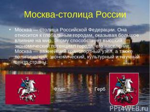 Москва-столица России Москва — столица Российской Федерации. Она относится к гло
