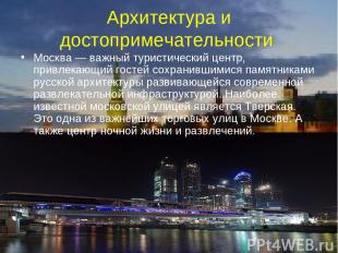 Архитектура и достопримечательности Москва— важный туристический центр, привлек