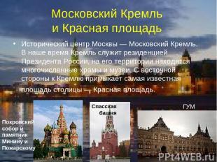 Московский Кремль и Красная площадь Исторический центр Москвы— Московский Кремл