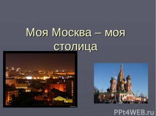 Моя Москва – моя столица