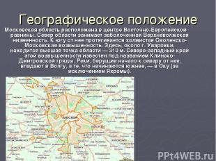 Географическое положение Московская область расположена в центре Восточно-Европе