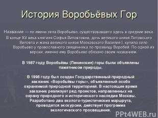 История Воробьёвых Гор Название — по имени села Воробьёво, существовавшего здесь