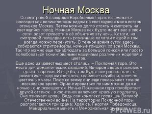 Ночная Москва Со смотровой площадки Воробьевых Горах вы сможете насладиться вели