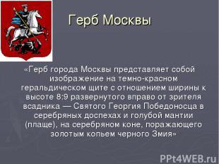 Герб Москвы «Герб города Москвы представляет собой изображение на темно-красном