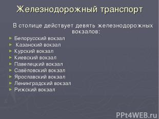 Железнодорожный транспорт В столице действует девять железнодорожных вокзалов: Б