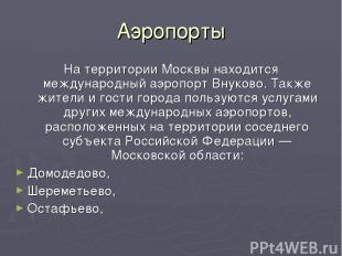 Аэропорты На территории Москвы находится международный аэропорт Внуково. Также ж