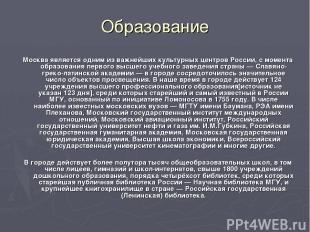 Образование Москва является одним из важнейших культурных центров России, с моме