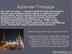 Красная Площадь Длина площади 330 метров, ширина 70 метров. На площади расположе