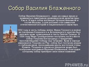 Собор Василия Блаженного Собор Василия Блаженного - один из самых ярких и знамен