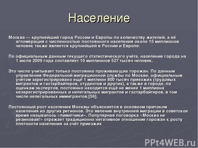 Население Москва — крупнейший город России и Европы по количеству жителей, а её агломерация с численностью постоянного населения около 15 миллионов человек также является крупнейшей в России и Европе. По официальным данным текущего статистического у…