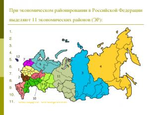 При экономическом районировании в Российской Федерации выделяют 11 экономических