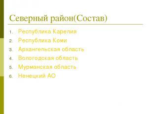 Северный район(Состав) Республика Карелия Республика Коми Архангельская область