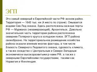 ЭГП Это самый северный в Европейской части РФ эконом район. Территория — 1643 ты