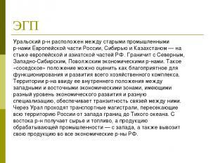 ЭГП Уральский р-н расположен между старыми промышленными р-нами Европейской част