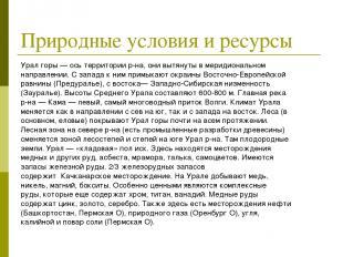 Природные условия и ресурсы Урал горы — ось территории р-на, они вытянуты в мери