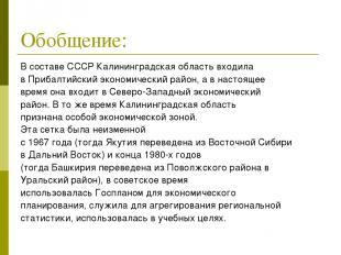 Обобщение: В составеСССРКалининградская область входила вПрибалтийский эконом
