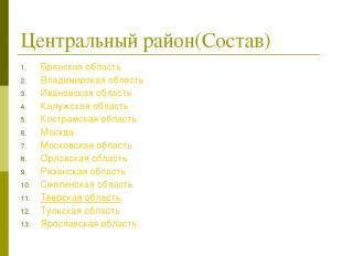 Центральный район(Состав) Брянская область Владимирская область Ивановская облас