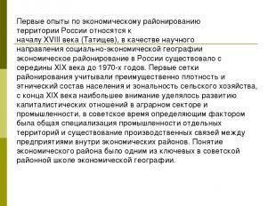 Первые опыты по экономическому районированию территории России относятся к начал