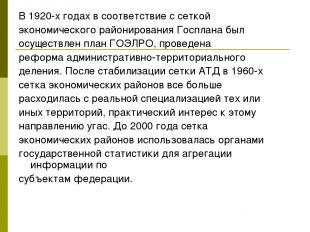 В 1920-х годах в соответствие с сеткой экономического районирования Госплана был