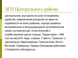 ЭГП Центрального района центральное, выгодное во всех отношениях, удобство привл