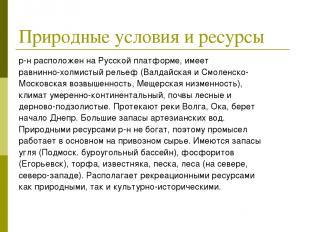 Природные условия и ресурсы р-н расположен на Русской платформе, имеет равнинно-
