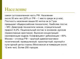 Население самая густозаселенная часть РФ. Население- около 30 млн чел (20% от РФ