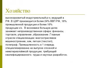 Хозяйство высокоразвитый индустриальный р-н, ведущий в РФ. В ЦЭР производится бо