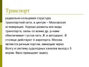 Транспорт радиально-кольцевая структура транспортной сети, в центре – Московская