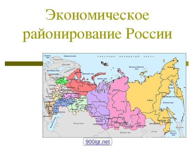 Экономическое районирование России 900igr.net