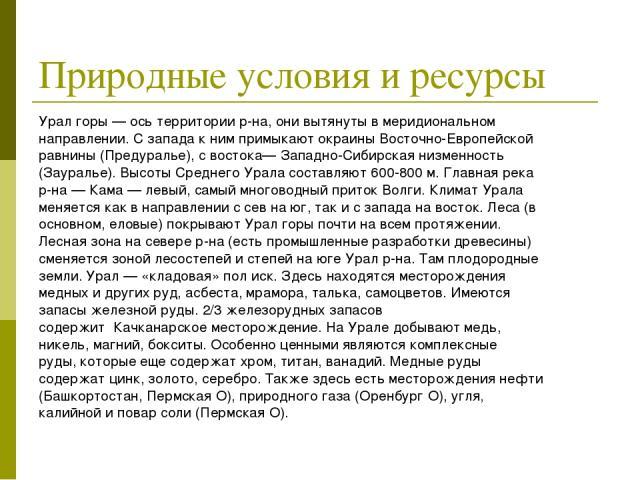 Природные условия и ресурсы Урал горы — ось территории р-на, они вытянуты в меридиональном направлении. С запада к ним примыкают окраины Восточно-Европейской равнины (Предуралье), с востока— Западно-Сибирская низменность (Зауралье). Высоты Среднего …