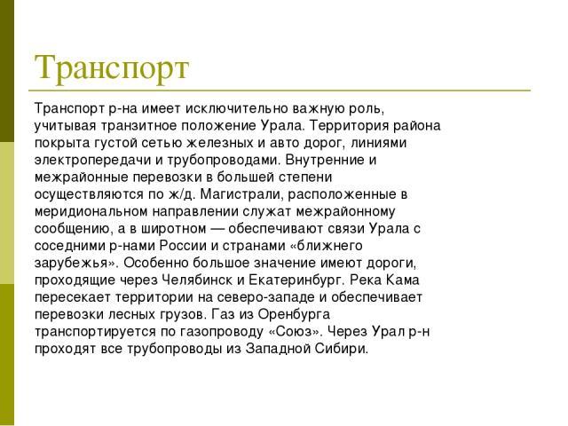 Транспорт Транспорт р-на имеет исключительно важную роль, учитывая транзитное положение Урала. Территория района покрыта густой сетью железных и авто дорог, линиями электропередачи и трубопроводами. Внутренние и межрайонные перевозки в большей степе…