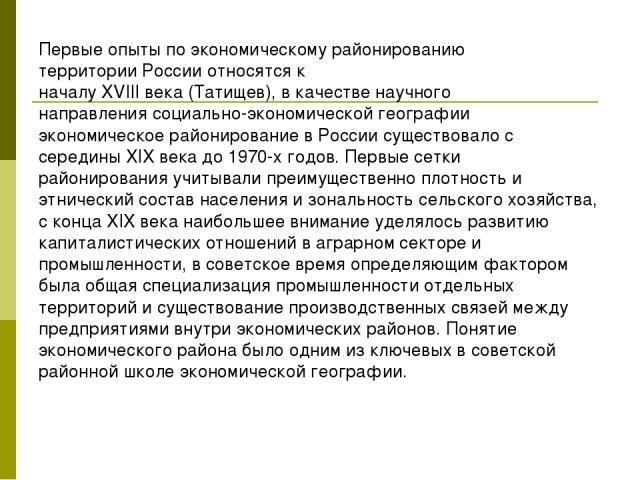 Первые опыты по экономическому районированию территории России относятся к началуXVIIIвека(Татищев), в качестве научного направлениясоциально-экономической географии экономическое районирование в России существовало с серединыXIXвекадо 1970-х…