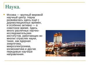 Наука. Москва — крупный мировой научный центр. Наука развивалась здесь ещё с дор