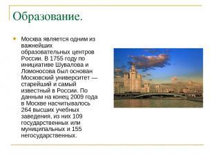 Образование. Москва является одним из важнейших образовательных центров России.