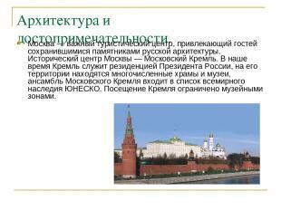 Архитектура и достопримечательности. Москва — важный туристический центр, привле