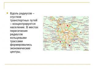 Вдоль радиусов – сгустков транспортных путей – концентрируется население. В мест