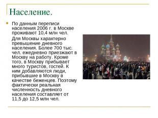 Население. По данным переписи населения 2006 г. в Москве проживают 10,4 млн чел.